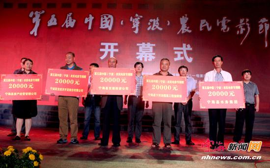 第五届中国(宁波)农民电影节开幕图片