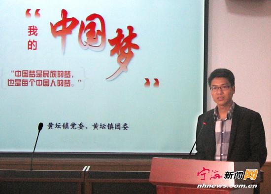 """""""我的中国梦""""演讲比赛"""