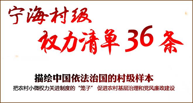 宁海县村务工作权力清单36条