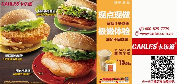 炸雞漢堡加盟_炸雞漢堡連鎖選卡樂滋致富的好項目