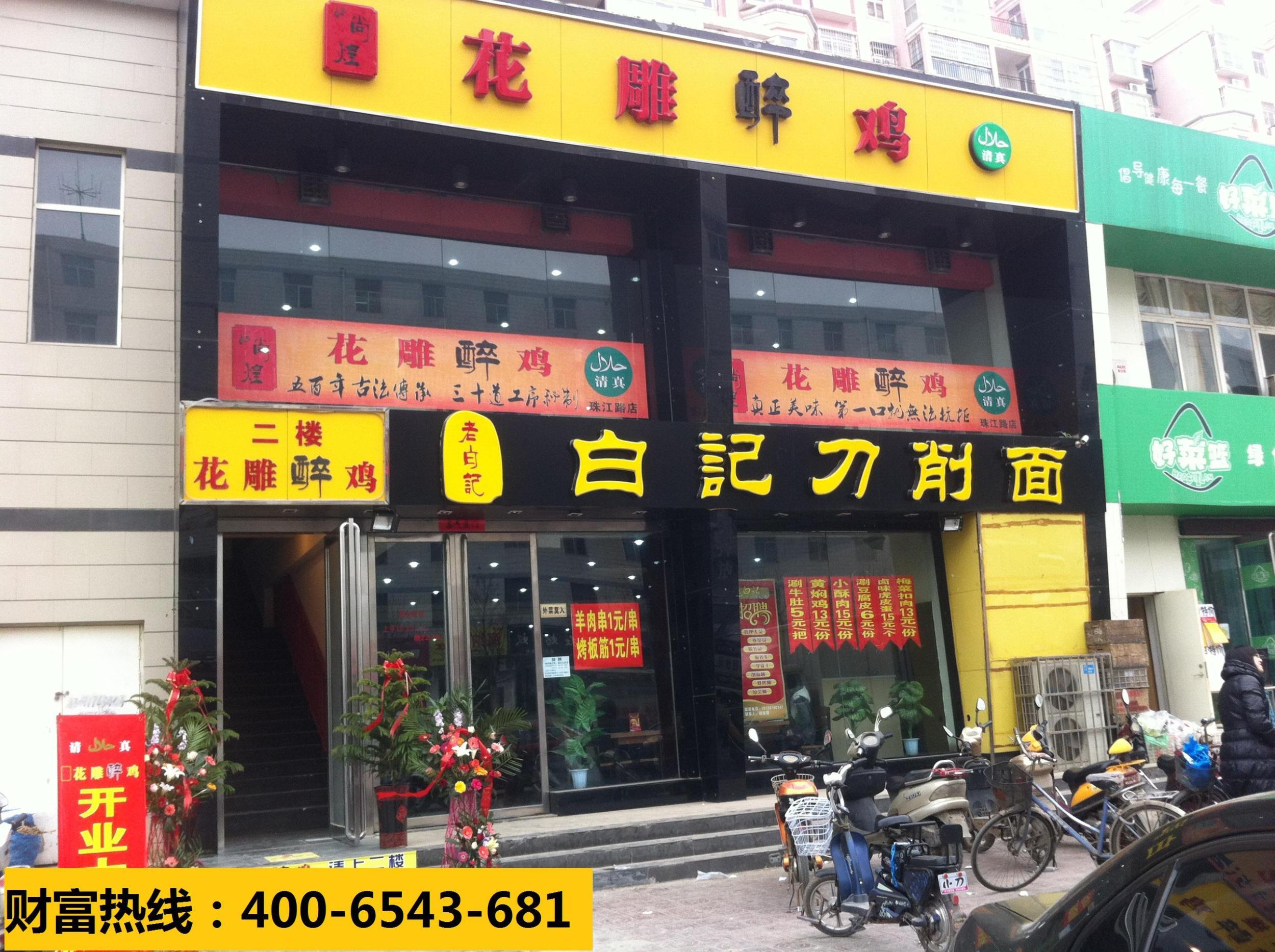 河南餐饮连锁加盟店哪家前景好