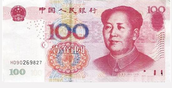 新版百元人民币来了