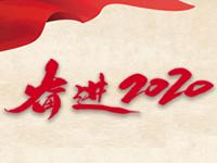�^斗2020_��(zhuan)�}