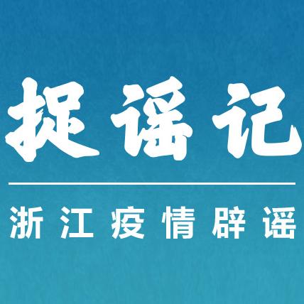 捉�{(yao)�――浙江(jiang)疫情�V�{(yao)