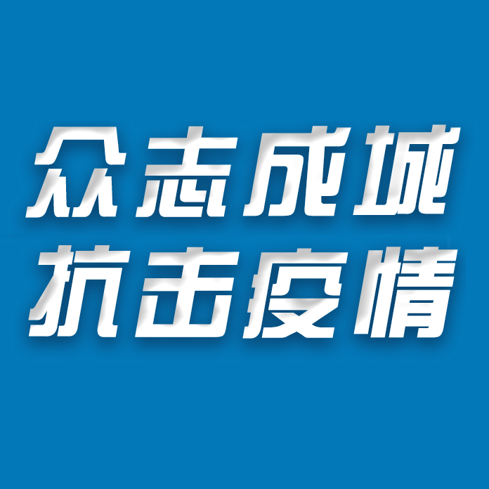 众志成城 抗击疫情_专题